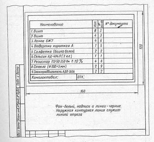 программа для создания принципиальных электрических схем