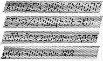Гост шрифт на word
